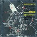 Discografía de Brian Eno: Music for Onmyo-Ji